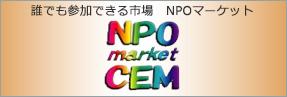 NPOマーケット